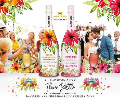 サンテロ・フラワーボトル「スパークリングワイン白・ロゼ2本華やかセット」