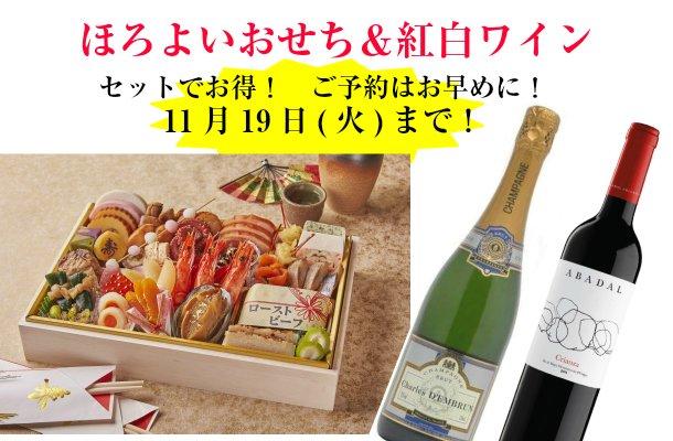12月10日が最終予約受付!【送料無料】燈花 豪華絢爛 ほろよいおせち 紅白ワインセット