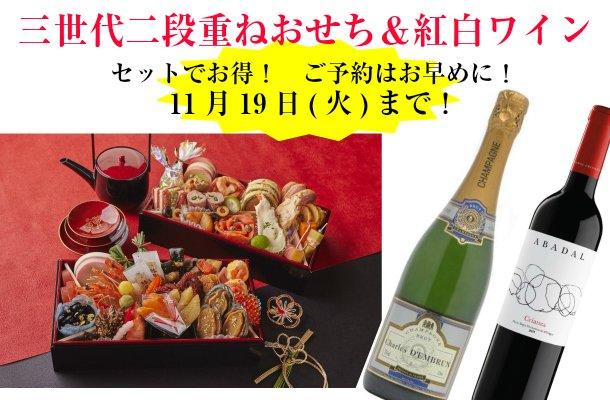 12月10日が最終予約受付!【送料無料】燈花のおせち料理 3世代二段重と紅白ワインのセット