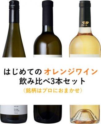 【送料無料】はじめてのオレンジワイン飲み比べ3本セット(おーみんセレクト)