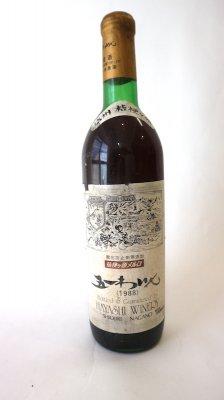 五一わいん 桔梗ケ原メルロ 1988(酸化防止剤無添加)