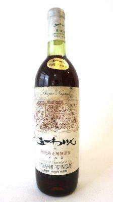 五一わいん メルロ 1998(酸化防止剤無添加)