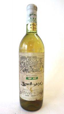 五一わいん 甲州 1994(酸化防止剤無添加)