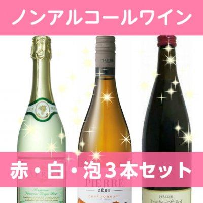 【送料無料】女子会・ママ会にも活躍!世界で高評価!美味しいノンアルコールワイン3本セット