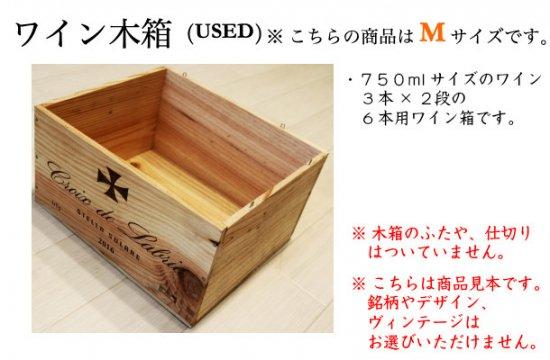 【インテリア・収納に使えるUSED高級ワイン木箱】 Mサイズ