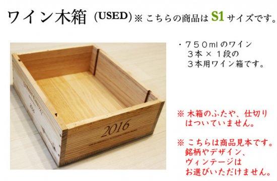 【インテリア・収納に使えるUSED高級ワイン木箱】 S1サイズ