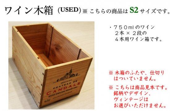 【インテリア・収納に使えるUSED高級ワイン木箱】 S2サイズ