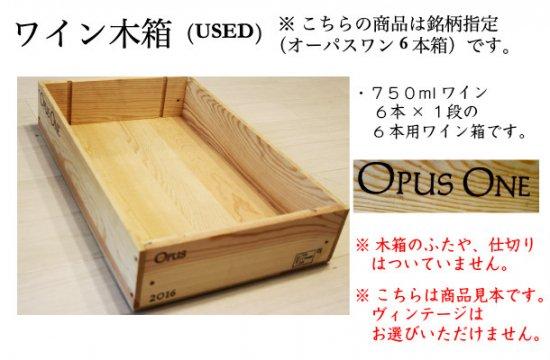 オーパス・ワンの貴重な木箱!ワイン木箱《USED》【銘柄指定:オーパス・ワン】