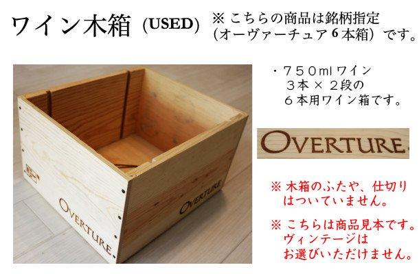 オーパス・ワンのセカンドワイン「オーヴァーチュア」の貴重な木箱!ワイン木箱《USED》【銘柄指定:オーヴァーチュア】