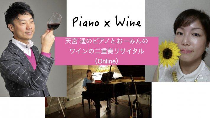 【Zoomチケット】天宮 遥のピアノとおーみんのワインの二重奏リサイタル(Online)2020年8月26日(水)開催