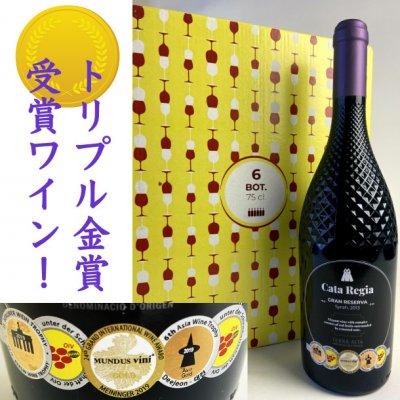 カタ・レジア・グランレゼルヴァ 2013【ダイアモンドボトルがオシャレな、トリプル金賞受賞ワイン!】