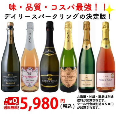【送料無料・クール便別】おーみん厳選!高コスパデイリースパークリングワイン6本セット
