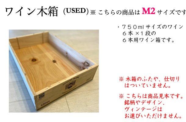 【インテリア・収納に使えるUSED高級ワイン木箱】 M2サイズ