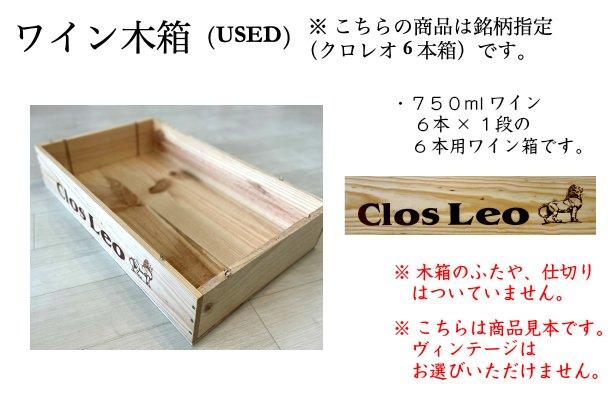 日本人が造るレアものボルドーワイン『Clos Leo( クロ レオ )』のワイン木箱(仕切りなし)ワイン木箱《USED》【銘柄指定:クロ レオ】
