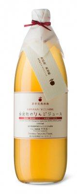 自園自醸ワイン紫波 紫波のりんごジュース(ストレート)
