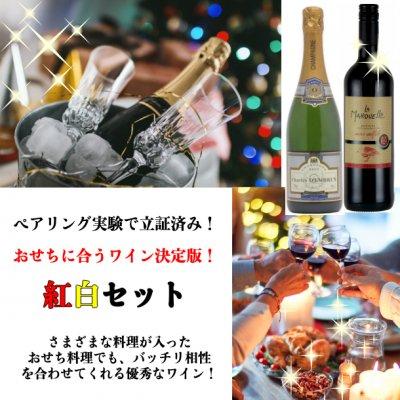 【送料無料】おせちに合う! 紅白ワインセット2021