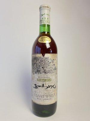 【1本限り】五一わいん マスカットベリーA 1993(酸化防止剤無添加)