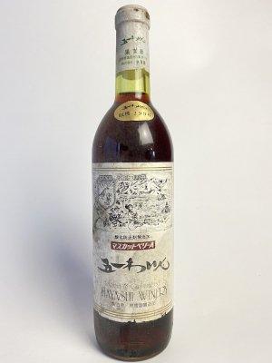 【1本限り】五一わいん マスカットベリーA 1996(酸化防止剤無添加)
