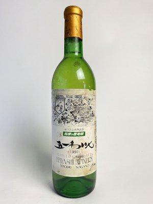 【新入荷】五一わいん 桔梗ケ原竜眼 1990(酸化防止剤無添加)