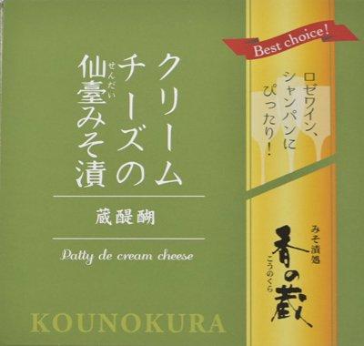 「蔵醍醐クリームチーズの仙臺みそ漬35g」ちょっと贅沢な ワインに合うおつまみ