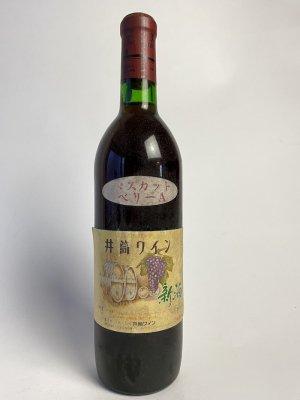 井筒ワイン マスカットベーリーA 1992