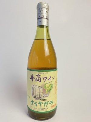 【1本限り】井筒ワイン ナイヤガラ 2000
