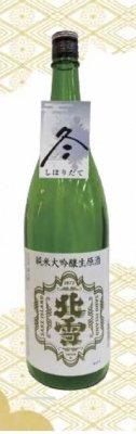 【完売御礼】北雪 純米大吟醸生原酒 2020 冬しぼりたて(蔵出し)720ml