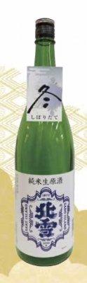 【予約販売!11月下旬入荷予定】北雪 純米生原酒 2020 冬しぼりたて(蔵出し)