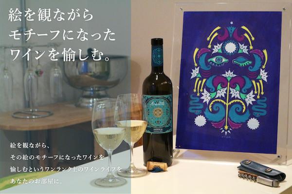ワインから生まれたアートセット「切り絵作家riya × フェウドアランチョ・インツォリア」ワイン3本付き