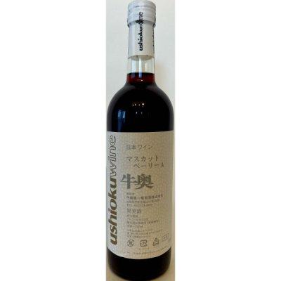 牛奥第一葡萄酒 マスカットベイリーA 720ml