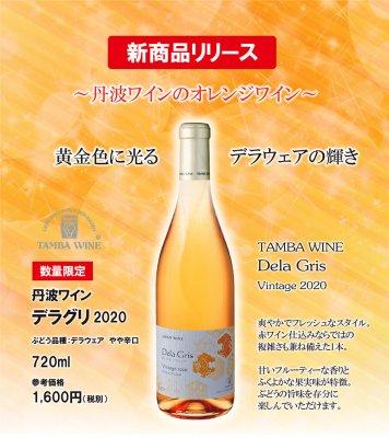 丹波ワイン デラグリ 2020