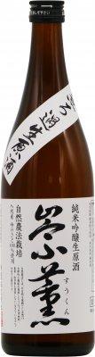 崇薫 純米吟醸 生原酒(720ml)