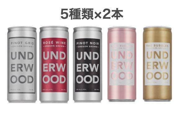 ちょっとプレミアムな缶ワイン「アンダーウッド 250ml缶」赤・白・ロゼ・白泡・ロゼ泡・2本ずつ飲み比べ10本セット