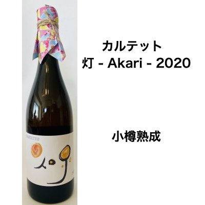 バーチャルワイナリー カルテット 灯 - Akari - 2020 (オレンジワイン)小樽熟成