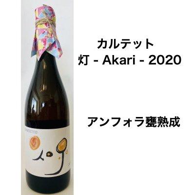 バーチャルワイナリー カルテット 灯 - Akari - 2020 (オレンジワイン)アンフォラ(甕)熟成