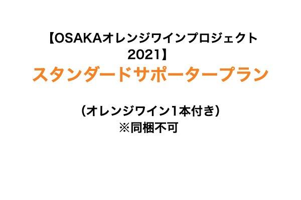 【予約販売】【OSAKAオレンジワインプロジェクト2021】スタンダードサポータープラン(オレンジワイン1本付き)※同梱不可