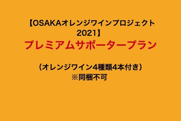 【OSAKAオレンジワインプロジェクト2021】30口限定プレミアムサポータープラン(オレンジワイン限定品4種4本飲み比べ付き)※同梱不可・常温便送料無料