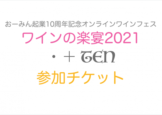 2021年10月10日開催!オンラインワインフェス『ワインの楽宴2021 ・+ TEN 』参加チケット(試飲ワイン6種付き!)【送料無料】