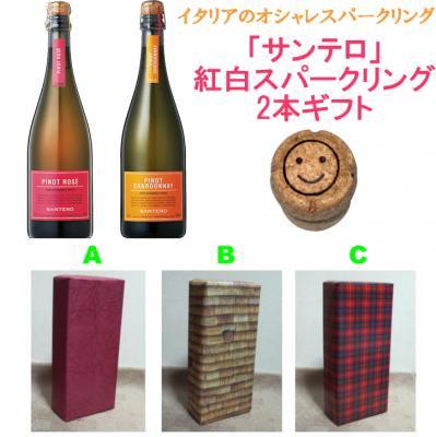 【送料無料ワインギフト(2本)】サンテロ紅白スパークリング2本ギフト