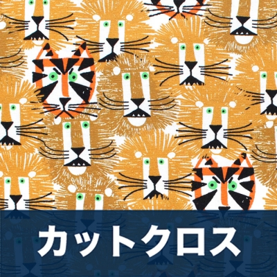 カットクロス Cloud9 Fabrics Ed Emberley Favorites 226501 Lions & Tigers