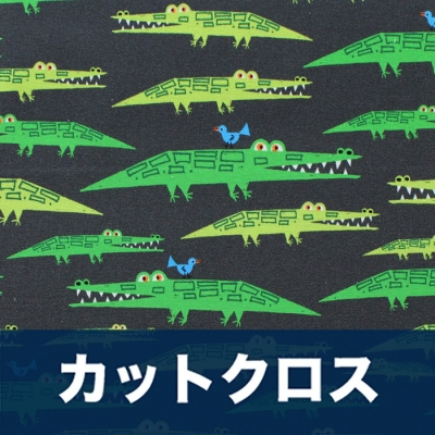 カットクロス Cloud9 Fabrics Ed Emberley Favorites 226301 Alligators
