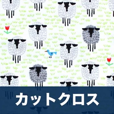 カットクロス Cloud9 Fabrics Ed Emberley Favorites 206367 Sheep
