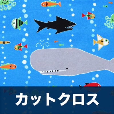 カットクロス Cloud9 Fabrics Ed Emberley Favorites 206356 Sea Life