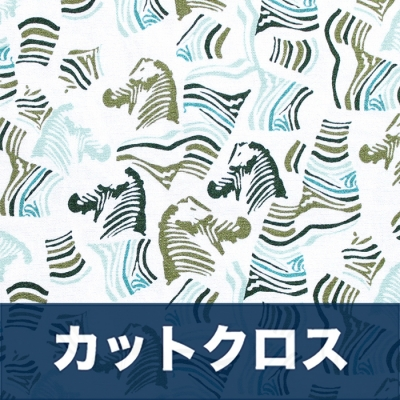 カットクロス Art Gallery Fabrics Maara Secret Zebra