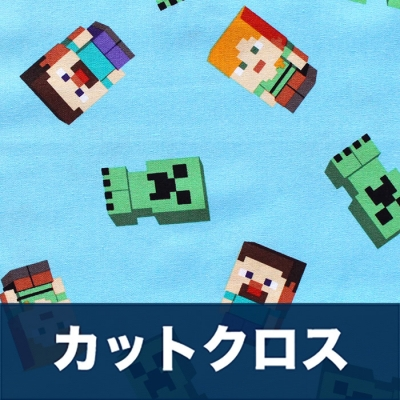 <img class='new_mark_img1' src='https://img.shop-pro.jp/img/new/icons48.gif' style='border:none;display:inline;margin:0px;padding:0px;width:auto;' />カットクロス Springs Creative Minecraft 67253 Minecraft Friends