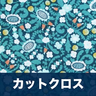 カットクロス Felicity Fabrics Hemma in Turquoise 610046