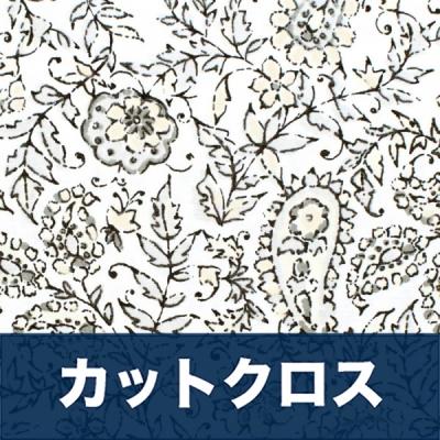 カットクロス Art Gallery Fabrics Kismet India Ink Impression