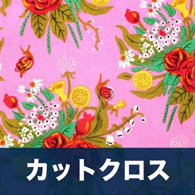 カットクロス Windham Fabrics Heather Ross 20th Anniversary 42205A-1 Wild Flowers