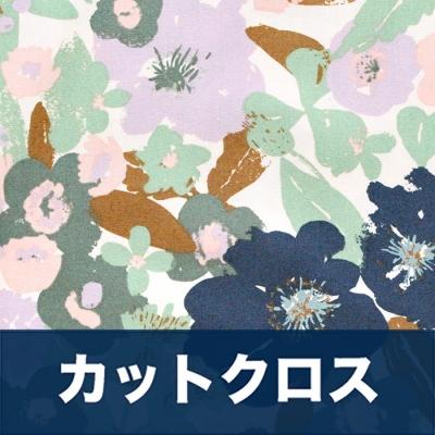 カットクロス Art Gallery Fabrics Lilliput Full Bloom