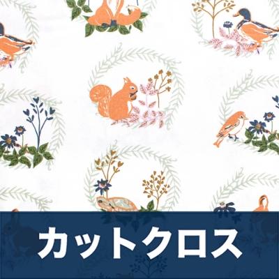 カットクロス Art Gallery Fabrics Lilliput Forest Friends